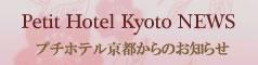 Petit Hotel Kyoto NEWS